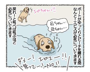 羊の国のラブラドール絵日記シニア!!4コマ漫画「引きどき」2