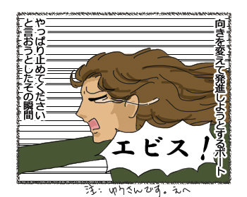 羊の国のラブラドール絵日記シニア!!4コマ漫画「引きどき」3