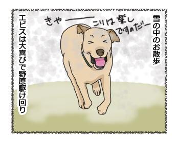 羊の国のラブラドール絵日記シニア!!「寒波到来」4コマ2