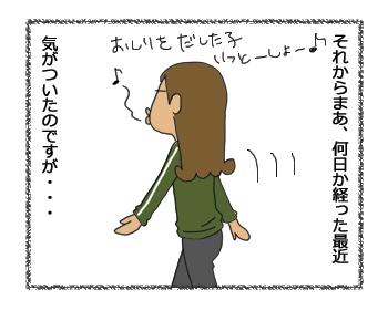 羊の国のラブラドール絵日記シニア!!「勝手に!?新ルール」4コマ3