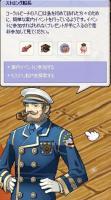 ストロング船長