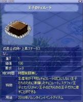 王子のチョコレート
