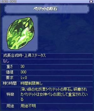 ペリドットの原石