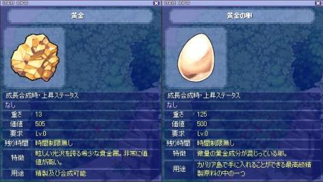 黄金,黄金の卵