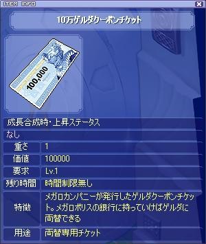 10万ゲルダクーポンチケット