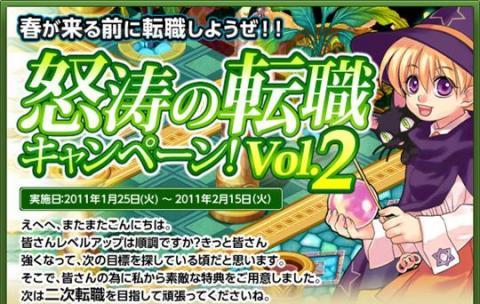 怒涛の転職キャンペーン!Vol.2