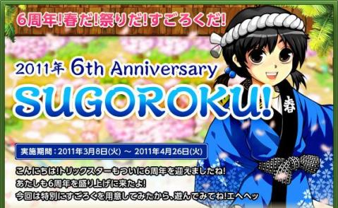 2011年6th Anniversary SUGOROKU!