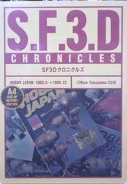 SF3Dクロニクルズ