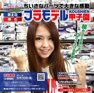 明石プラモデル甲子園 ポスター