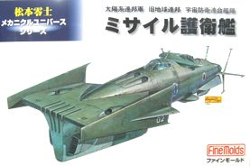 <br />旧地球連邦軍宇宙防衛連合艦隊 ミサイル護衛艦