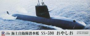 海上自衛隊潜水艦 おやしお
