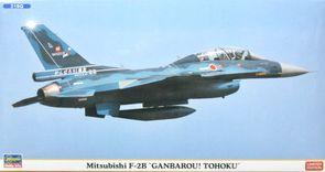 三菱F-2B がんばろう東北