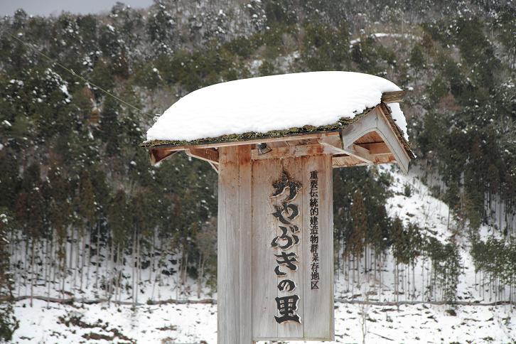 2011.01.14・『 美山 かやぶきの里・前編 』 京都 01