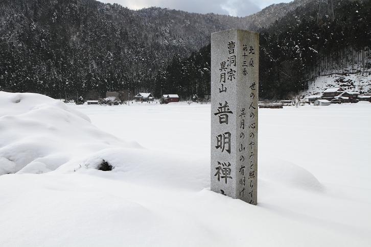 2011.01.14・『 美山 かやぶきの里・後編 』 京都 06