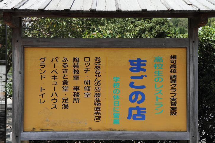 2011.08.23・『 高校生レストラン 』三重県 多気郡 多気町 03
