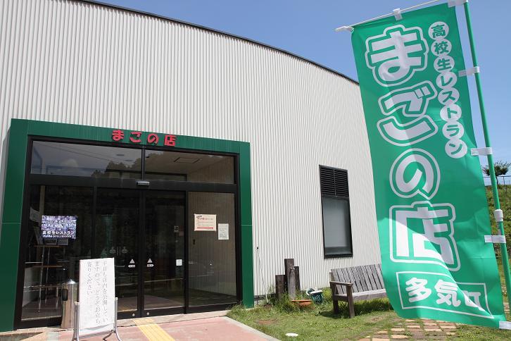 2011.08.23・『 高校生レストラン 』三重県 多気郡 多気町 01