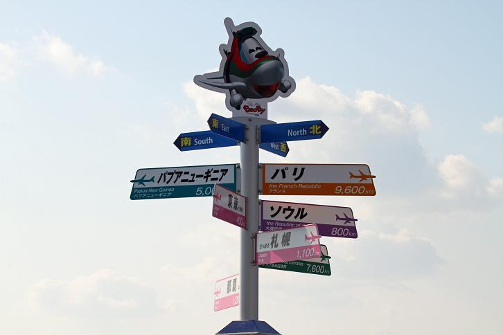 2012.01.25・『 関西国際空港 』 大阪府 泉佐野市 15