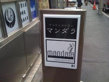 マンダラ看板
