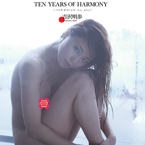 吉沢明歩 TEN YEARS OF HERMONY