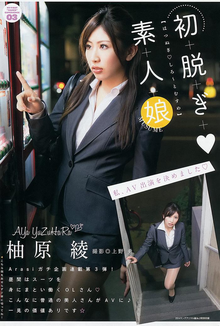 素人娘な柚原綾、AVデビューしました☆