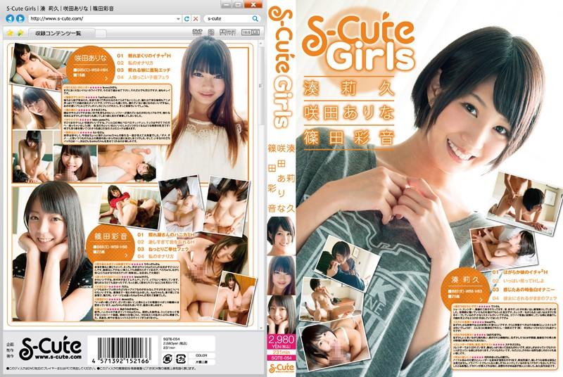 S-Cute Girls 湊莉久 咲田ありな 篠田彩音