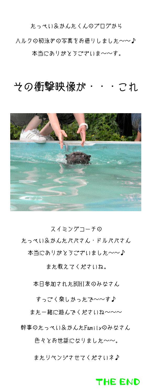 和歌山オフ会♪♪♪♪