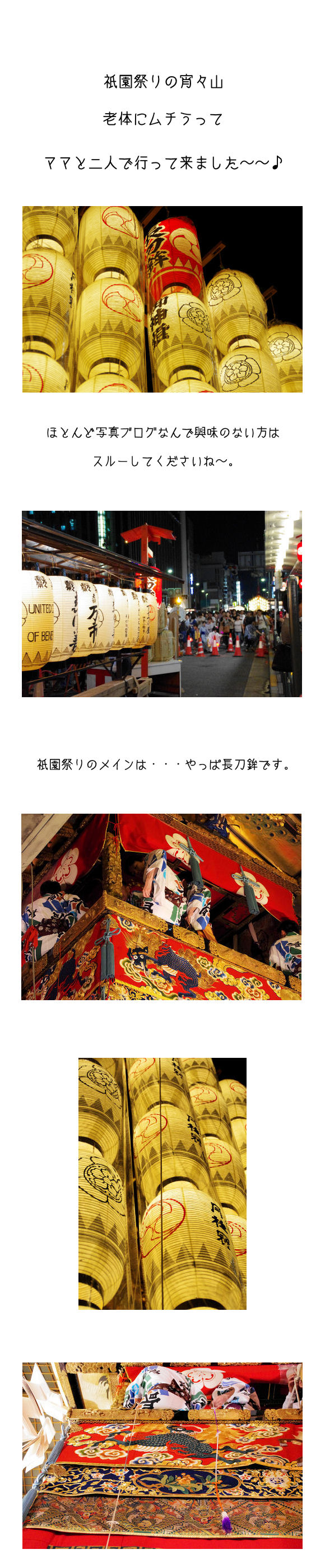 祇園の夏♪