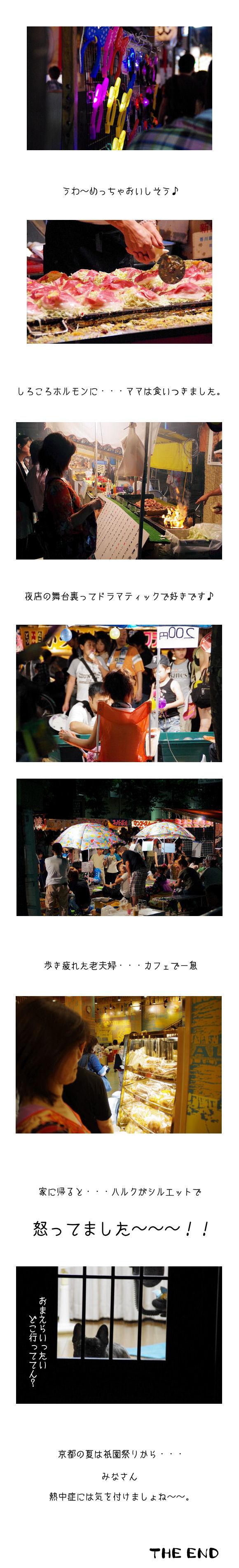 祇園の夏♪♪♪