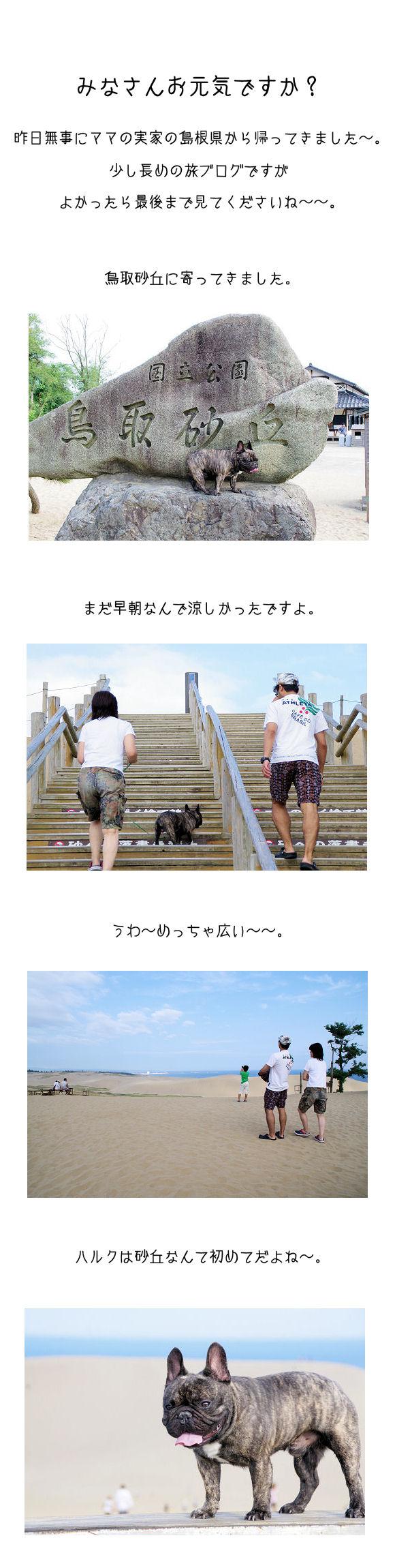 旅の思ひ出♪a