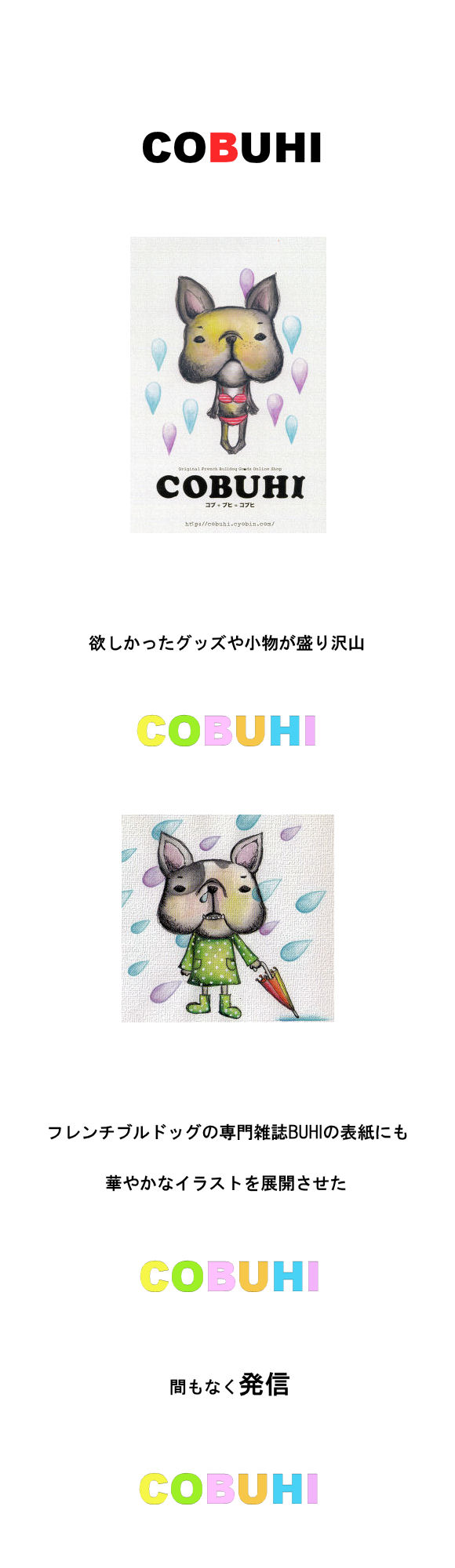 COBUHI♪