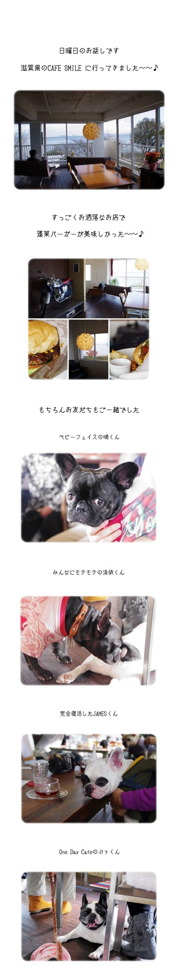 CAFE SMILE♪
