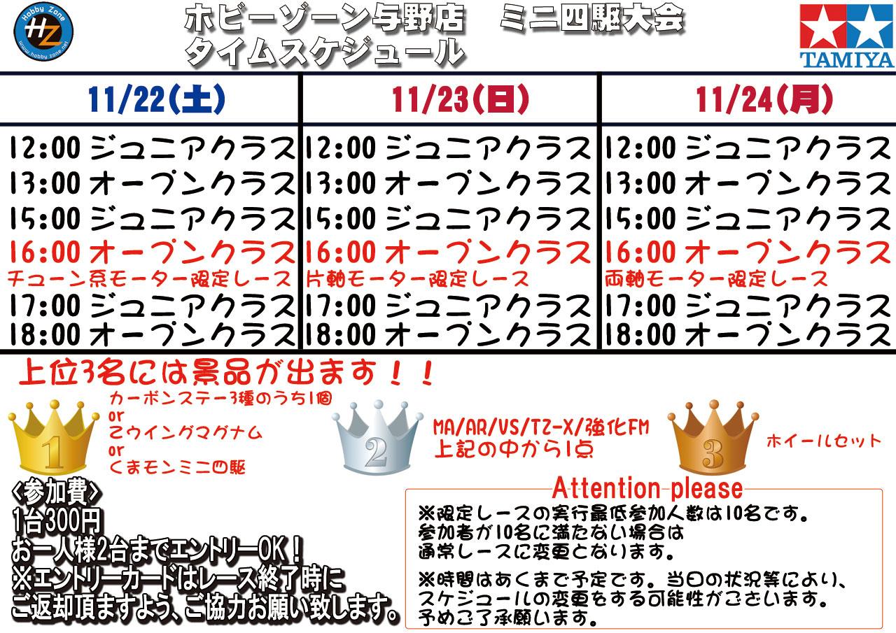 HZ与野ミニ四駆11月3連休タイムスケジュール