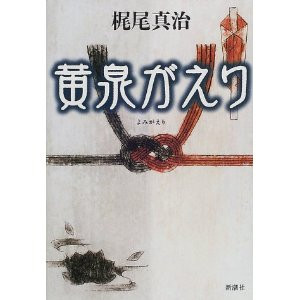 yomigaeri.jpg