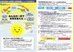 太陽光発電買取お知らせ