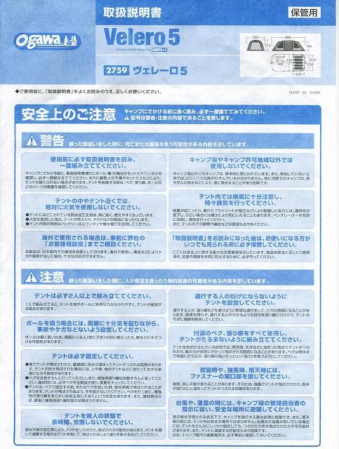 小川テントヴェレーロ5_0001