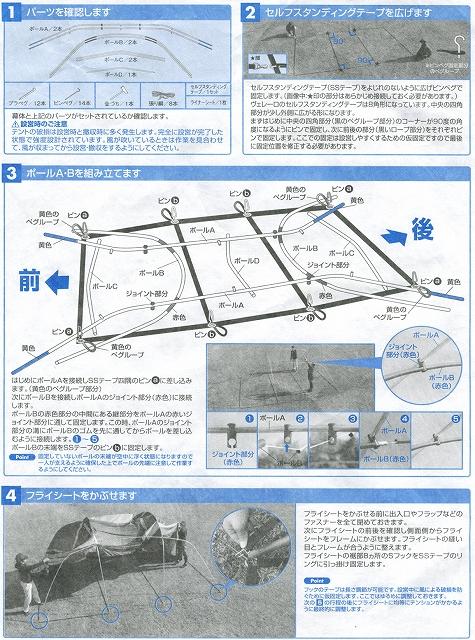 小川テントヴェレーロ5_0002