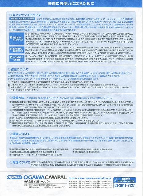 小川テントヴェレーロ5_0004