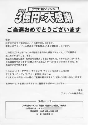 3億円A4k