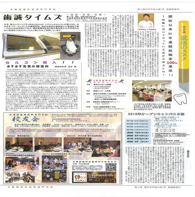 歯誠タイムズ11号_R
