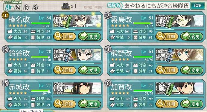 14秋イベE-4艦隊01