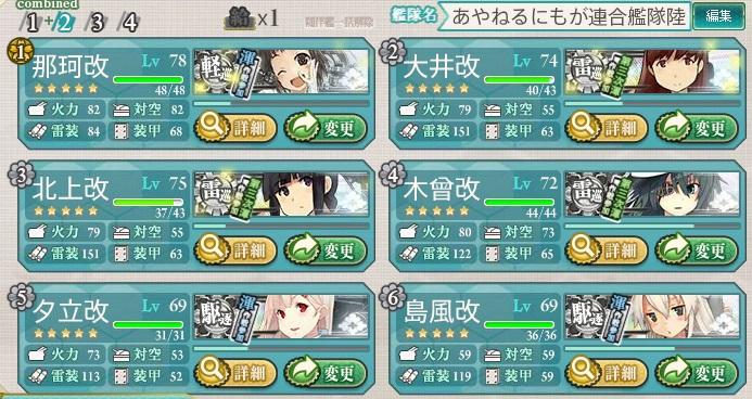 14秋イベE-4艦隊02