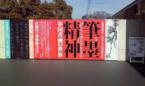 京博特別展
