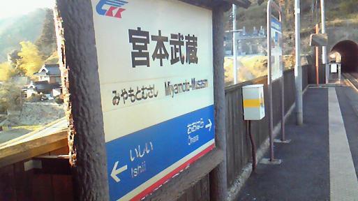 智頭急行宮本武蔵駅