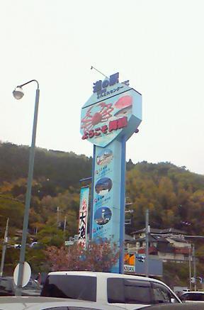 道の駅舞鶴とれとれセンター
