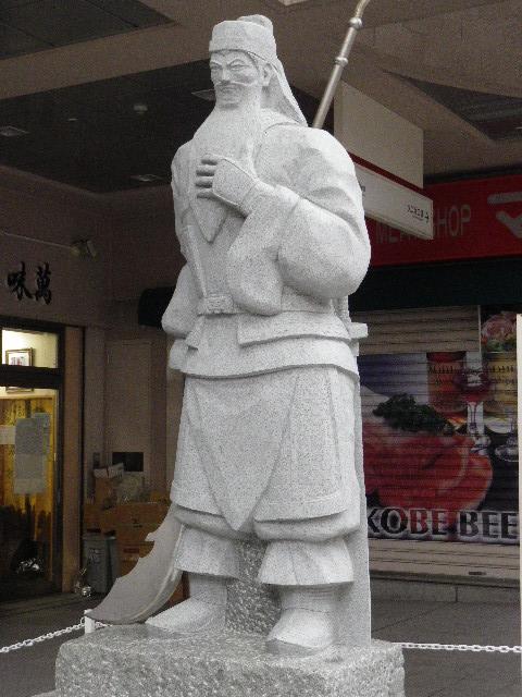 長田関羽像