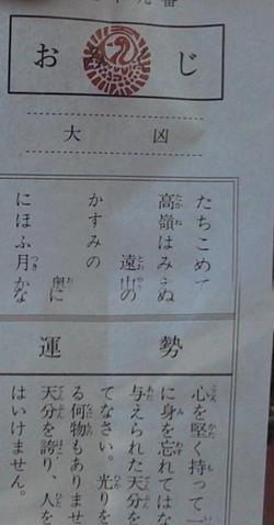 2002年おみくじ_010[1]
