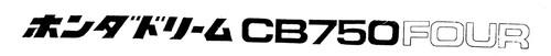 DreamCB750FOUR.jpg