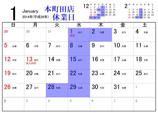 本町calendar2014_1-B 65