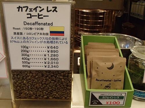 カフェインレス (1)