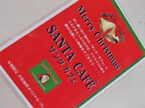 サンタカフェ (1)